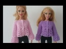 Одежда для куклы крючком Ажурная кофточка