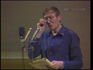 Стихи Евгения Евтушенко. Читает автор. 1984