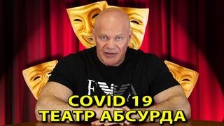 Пандемия COVID 19, 38534