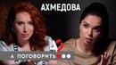 Юлия Ахмедова биполярное расстройство, одиночество, харассмент А поговорить..