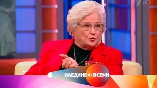 Наедине со всеми - Гость Галина Брок-Бельцова. Выпуск от