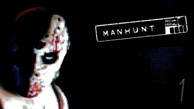 Manhunt Воскрешение