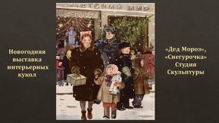 """Выставка интерьерных кукол """" Дед Мороз"""", """" Снегурочка"""". Молодежная студия скульптуры."""