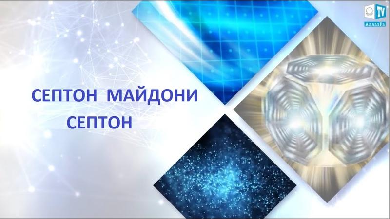 АЛЛАТРА АЗАЛИЙ ФИЗИКАСИ 7 қисм Септон майдони Септон