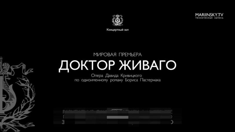 МИРОВАЯ ПРЕМЬЕРА Д Кривицкий Опера Доктор Живаго концертное исполнение