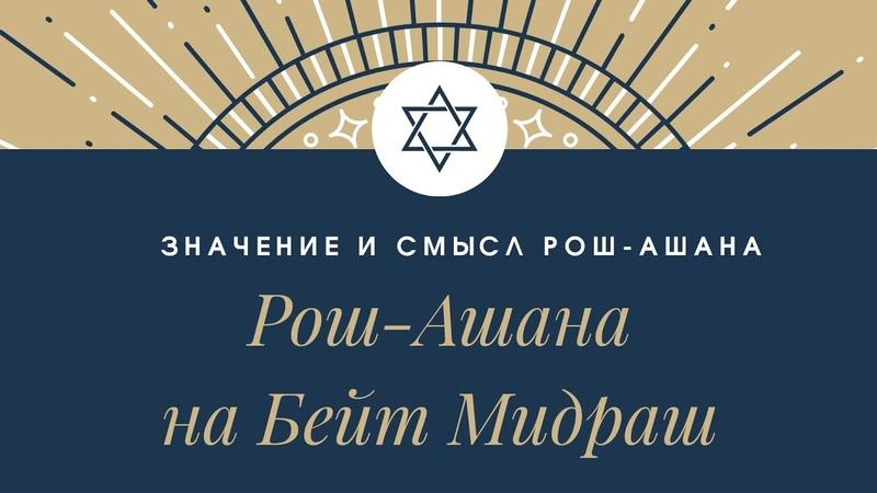 Рош Ашана на Бейт Мидраш
