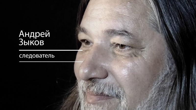Дело Путина следователь Зыков и Двадцатый трест РЕАЛЬНЫЙ РАЗГОВОР