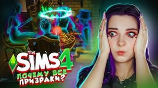 СПАРИВАЮ КОШЕК! СВАДЬБА Мисти ► Рожденная Луной в The Sims 4 ► СИМС 4 Тилька