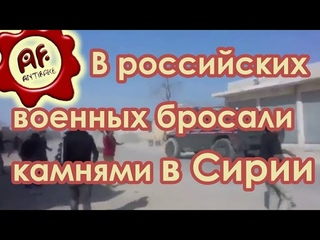 В российских военных бросали камнями в Сирии