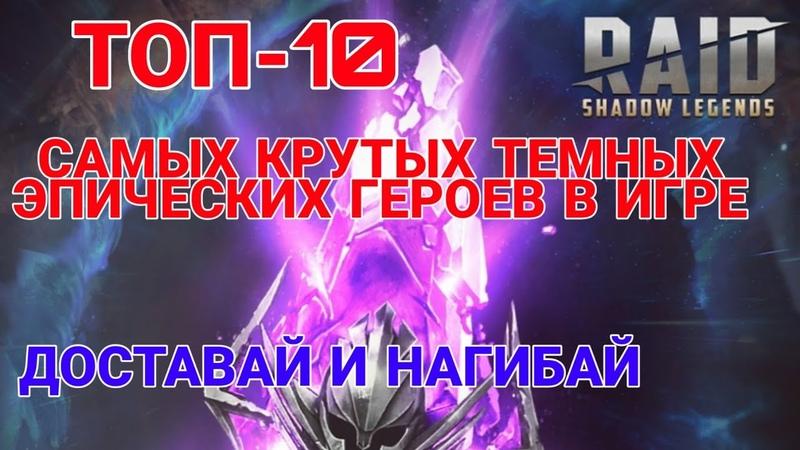 Raid Shadow Legends ТОП 10 ЛУЧШИХ ЭПИЧЕСКИХ ТЁМНЫХ ГЕРОЕВ В ИГРЕ