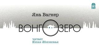 ЯНА ВАГНЕР «ВОНГОЗЕРО» | #аудиокнига Фрагмент (50 минут) читает Юлия Яблонкая