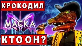 Крокодил разоблачение   Шоу Маска на НТВ. Новый сезон