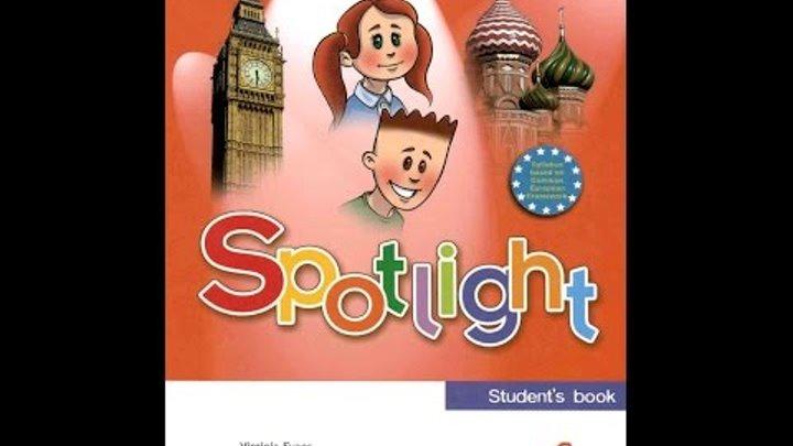 Spotlight 4 Student's book Class CDs Английский в фокусе Аудиокурс к УМК для 4 класса