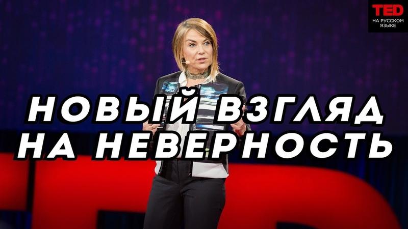 НОВЫЙ ВЗГЛЯД НА НЕВЕРНОСТЬ - Эстер Перель - TED на русском