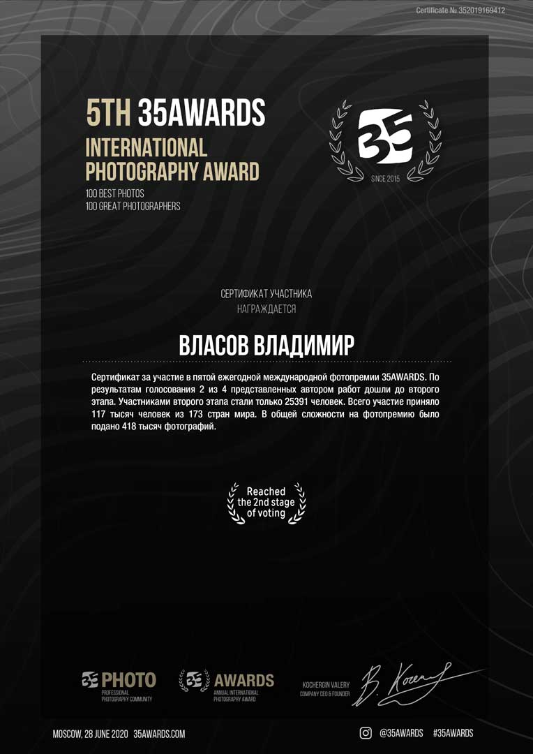 5 международный конкурс 35AWARDS 2019