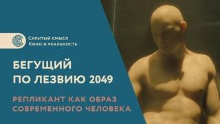 Репликант как образ современного человека. «Бегущий по лезвию 2049». Скрытый смысл фильма