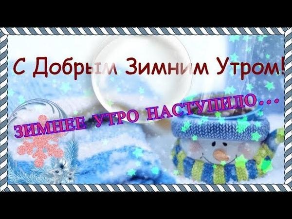 С Добрым Зимним Утром! Желаю счастья и везенья... видео открытка