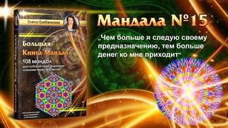 Мандала Медитация урок № 15. Большая Книга Мандал.