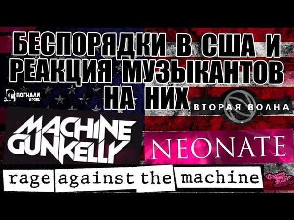 БЕСПОРЯДКИ В США И РЕАКЦИЯ МУЗЫКАНТОВ Machine Gun Kelly Rage Against the Machine NEONATE ВВ