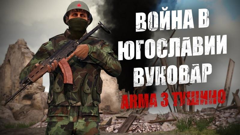 Распад Югославии ЮНА добивают хорватские силы в котле под Вуковаром ARMA 3 ТУШИНО