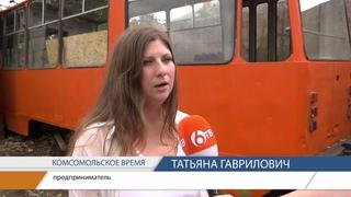 В Комсомольске-на-Амуре трамвай переоборудуют в кафе