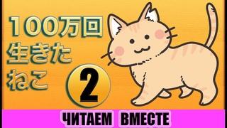 """Читаем вместе. """"Кот, который жил миллион раз"""". 2 часть"""