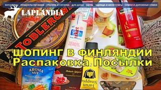 ЧТО МЫ КУПИЛИ В ФИНЛЯНДИИ  🎁 БОЛЬШАЯ РАСПАКОВКА товаров из Финляндии