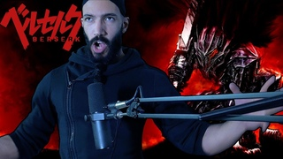 Berserk - My Brother | METAL REMIX