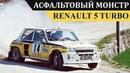 Renault 5. Как крохотный автомобиль превратился в асфальтового монстра