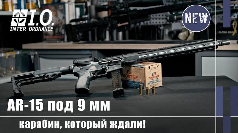 Почему так ждали карабин I.O.Inc в калибре 9х21 мм (Оружейные новинки)