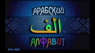 Арабский алфавит для детей и начинающих.Алиф Ба Та