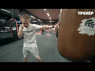 Как бить сильнее / Советы профессионального боксёра