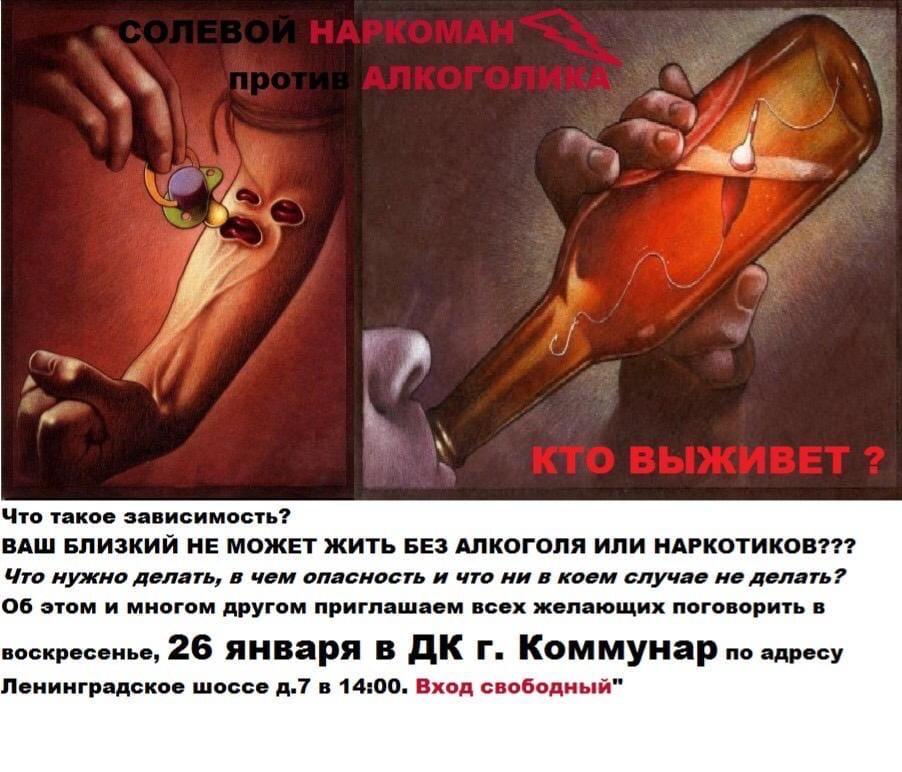 26 января в Доме культуры расскажут об опасных зависимостях.
