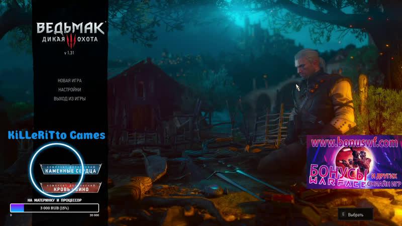 Ведьмак3 Дикая Охота ПРОХОЖДЕНИЕ 1 До Cyberpunk осталось 9 дней Бонусы Warface и другие игры
