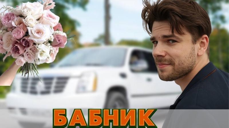 Вы будете в восторге Любимые женщины Казановы русские мелодрамы кино 2021 новинки