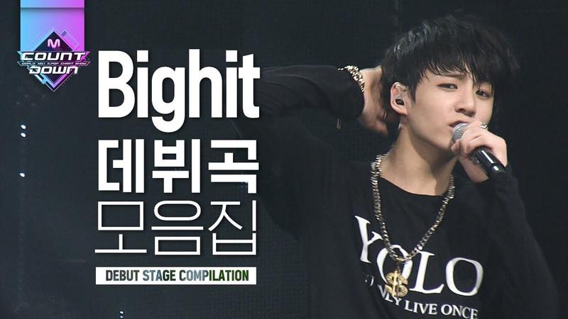 BTS, TXT 믿고보는 퍼포먼스 빅히트만 모아봄 ♥ 아가미 낭낭한 빅히트 데뷔곡들 신인이라고는 못 믿어…(0ㅂ0) | 다시보는_MCOUNTDOWN | Diggle