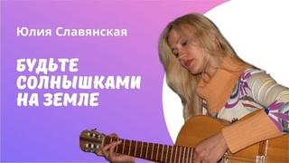 Юлия Славянская   «Будьте солнышками на земле»