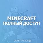 Minecraft (Полный доступ)