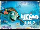 В поисках Немо - Русский Трейлер (2003)