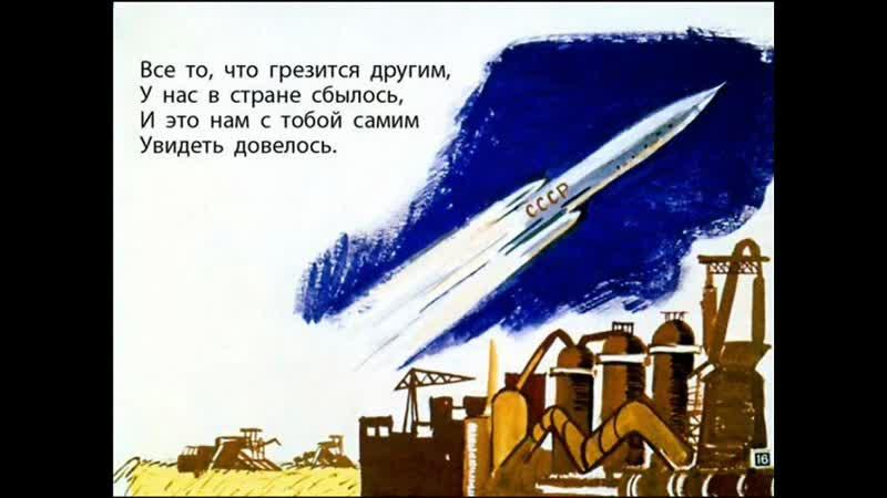 Разговор с сыном 1961 год Сергей Михалков