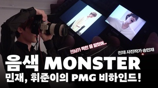 [PLAY MUSIC GROUND] M-HINDㅣ#민재 #휘준  Shawn Mendes, Justin Bieber - Monster