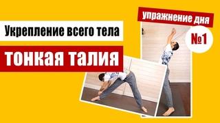 Мощное упражнение для укрепления всего тела и тонкой талии