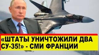 Неужели штаты пошли на такой шаг против России - Новости