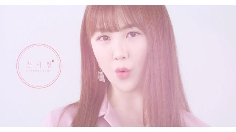 MV 이소예 Soyeah 솜사탕 Cotton Candy