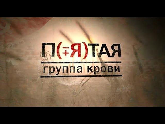 Пятая группа крови 13 серия (2011)
