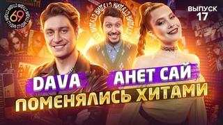 Поменялись хитами: DAVA - Слёзы / Анет Сай - РОЛЕКС | Студия 69