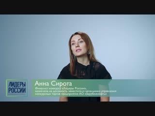 Победительница Конкурса Лидеры России Анна Сирота - о мотивации и инициативе