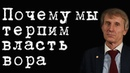Почему мы терпим власть вора ВасилийМельниченко