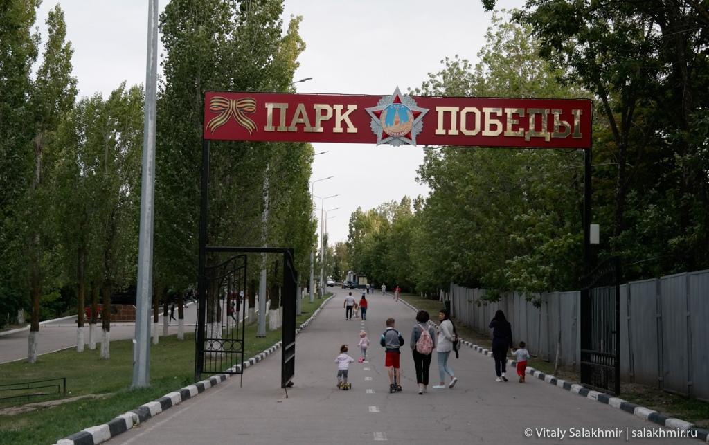 Вход в Парк Победы, Саратов 2020