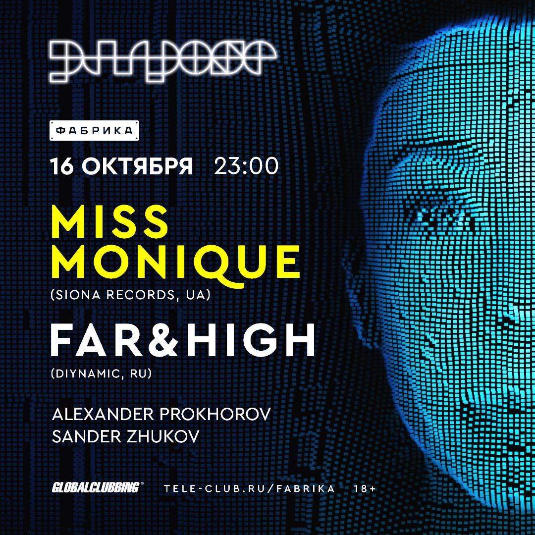 Афиша Екатеринбург PURPOSE: Miss Monique, Far & High, Sander Zhukov